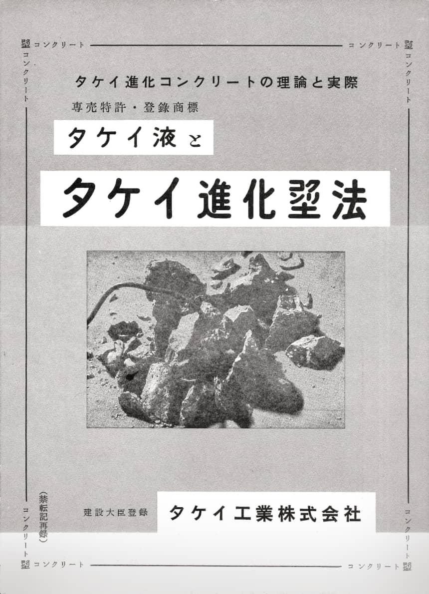 タケイ進化コンクリートの理論と実際の画像