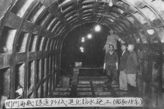 関門海底トンネル 他、数々の著名な施設の施工を行う